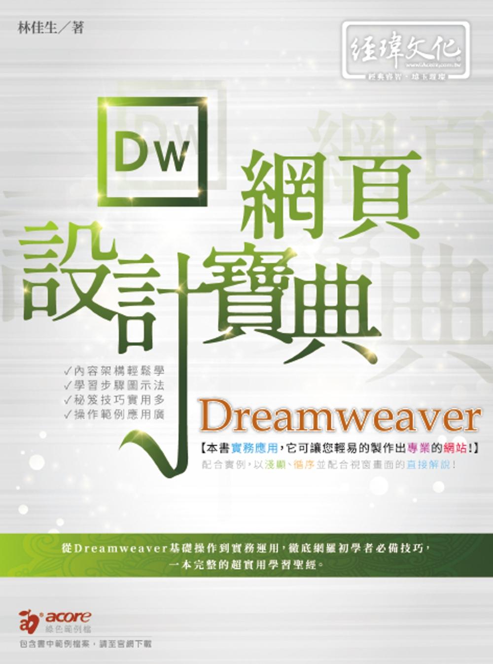 Dreamweaver網頁設計寶典