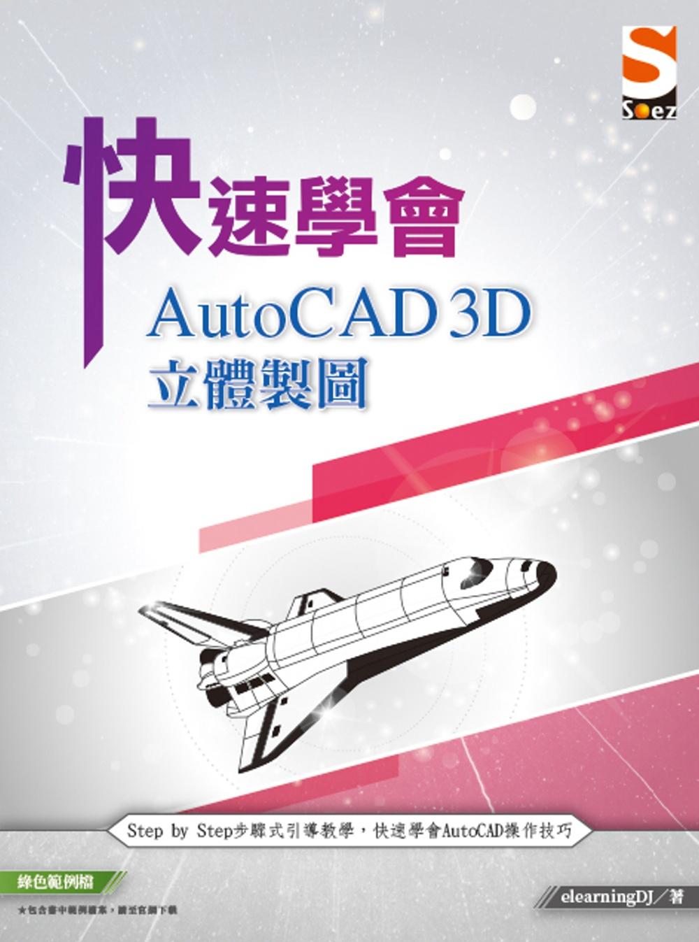 快速學會AutoCAD 工業製圖
