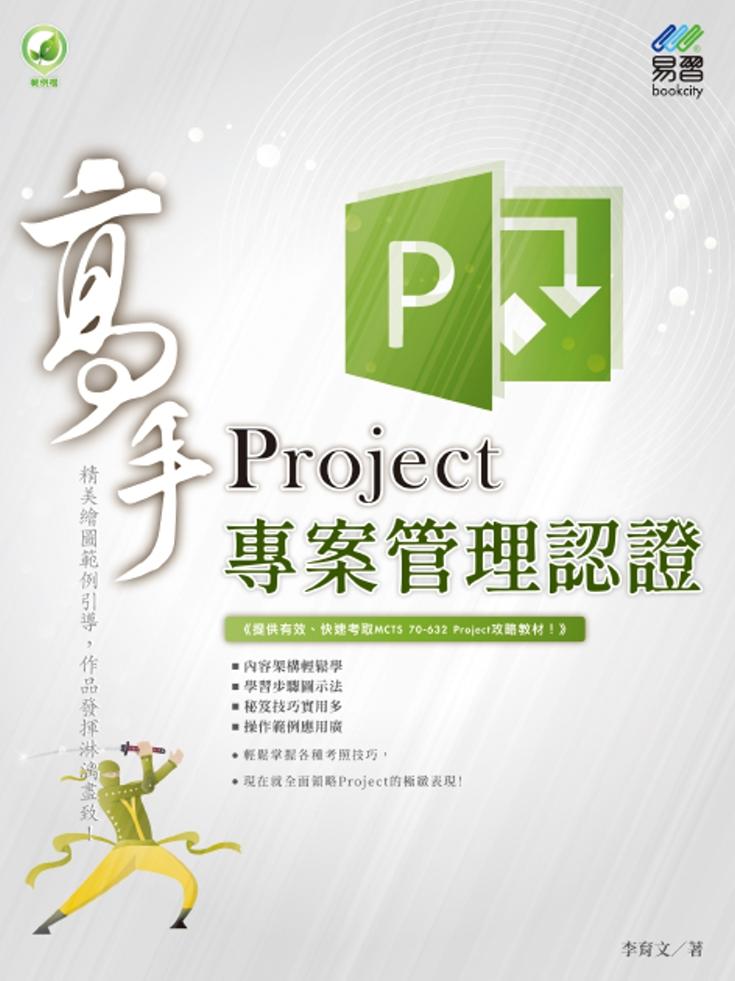 Project專案管理認證高手