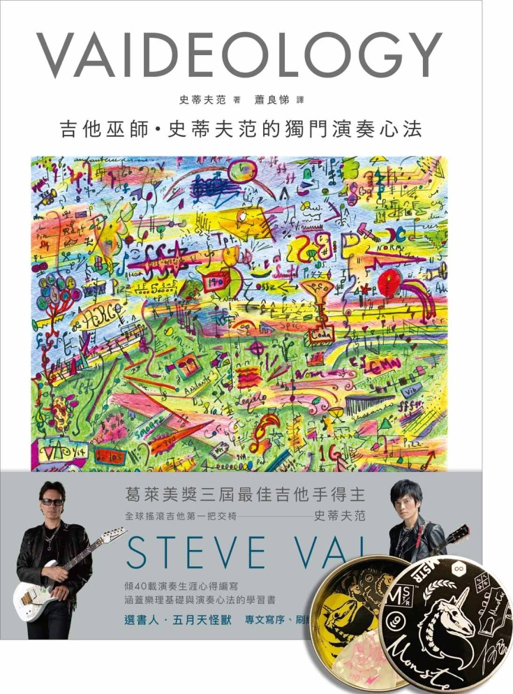 吉他巫師Steve Vai X 五月天怪獸 跨刀合作【獨家限量套組】《VAIDEOLOGY》史蒂夫范經典單書+怪獸親簽Monster Guitar Pick鋁盒組