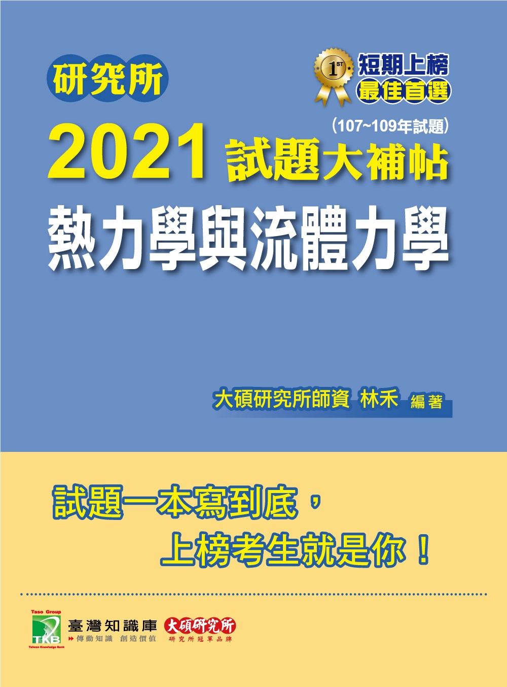 研究所2021試題大補帖【熱力...