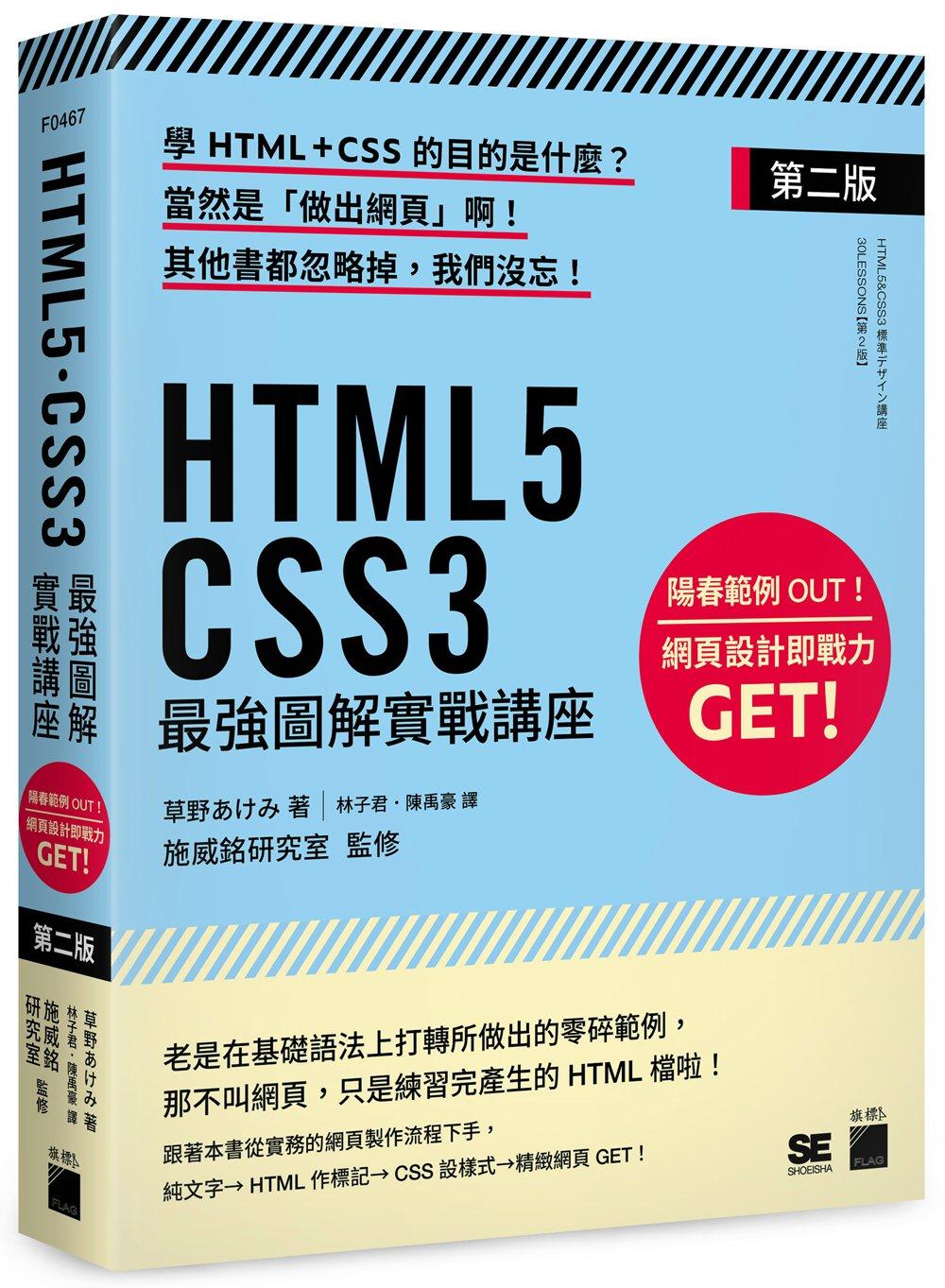 HTML5‧CSS3 最強圖解...