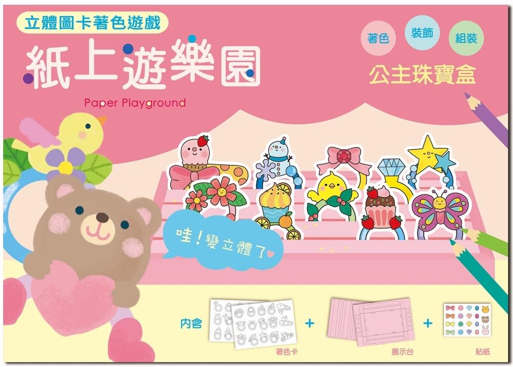 紙上遊樂園(公主珠寶盒):立體...