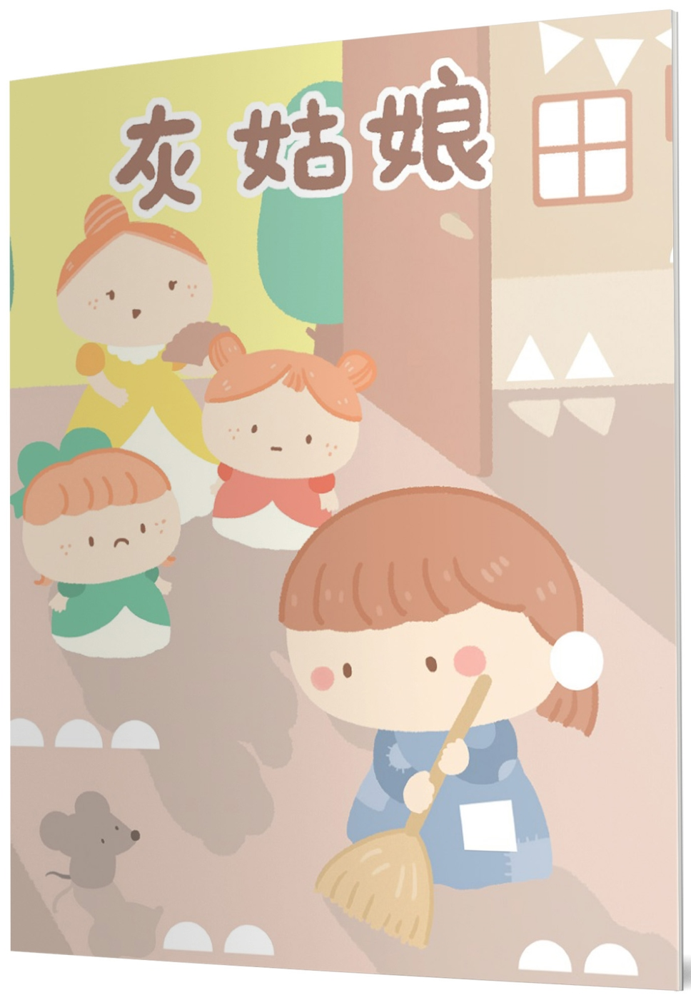灰姑娘:馬賽克貼紙童話遊戲書