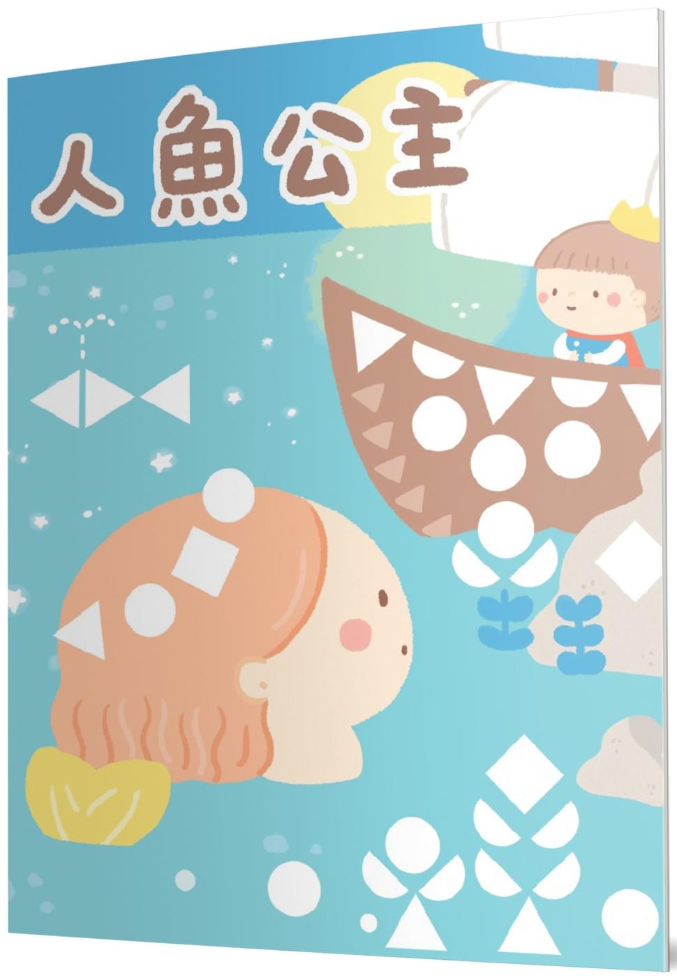 人魚公主:馬賽克貼紙童話遊戲書