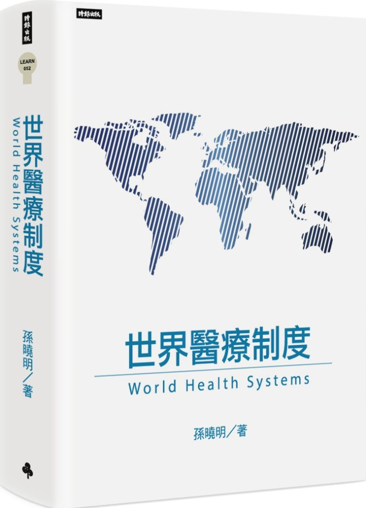 世界醫療制度