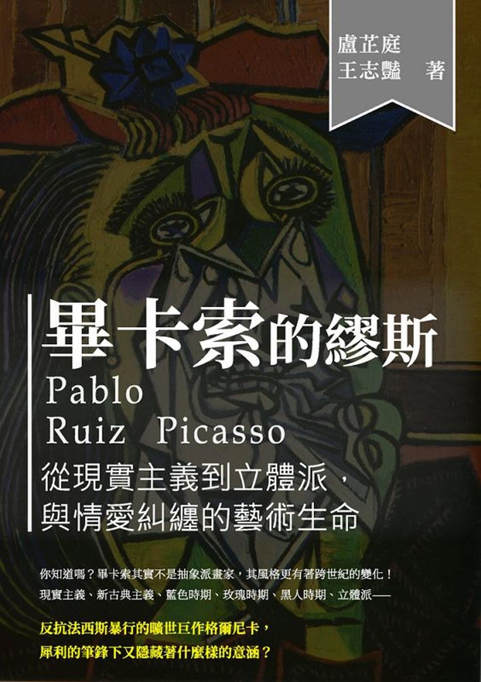 畢卡索的繆斯:從現實主義到立體派,與情愛糾纏的藝術生命