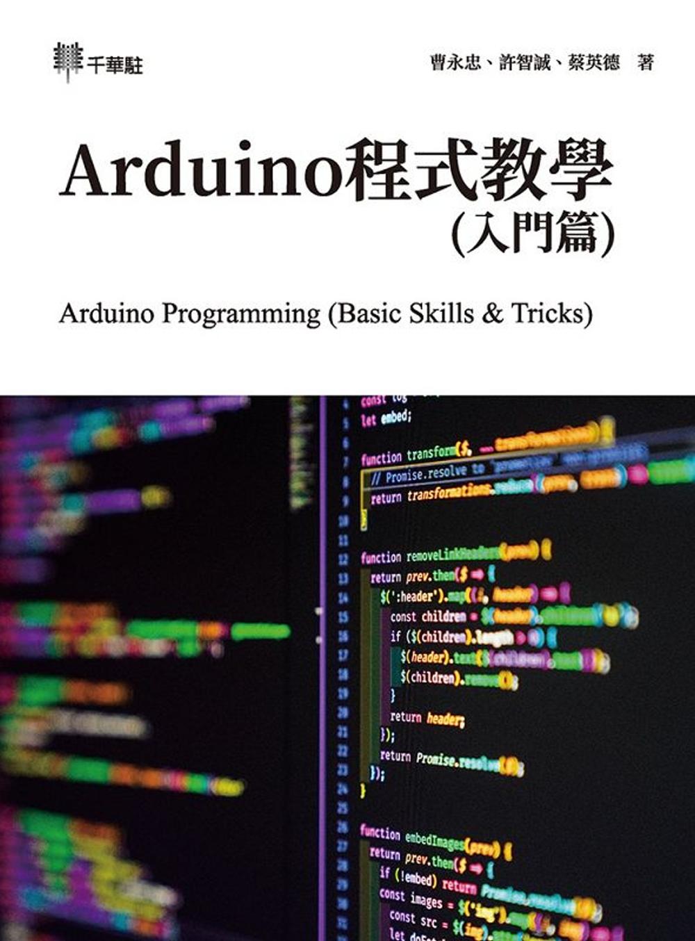 Arduino程式教學(入門篇...