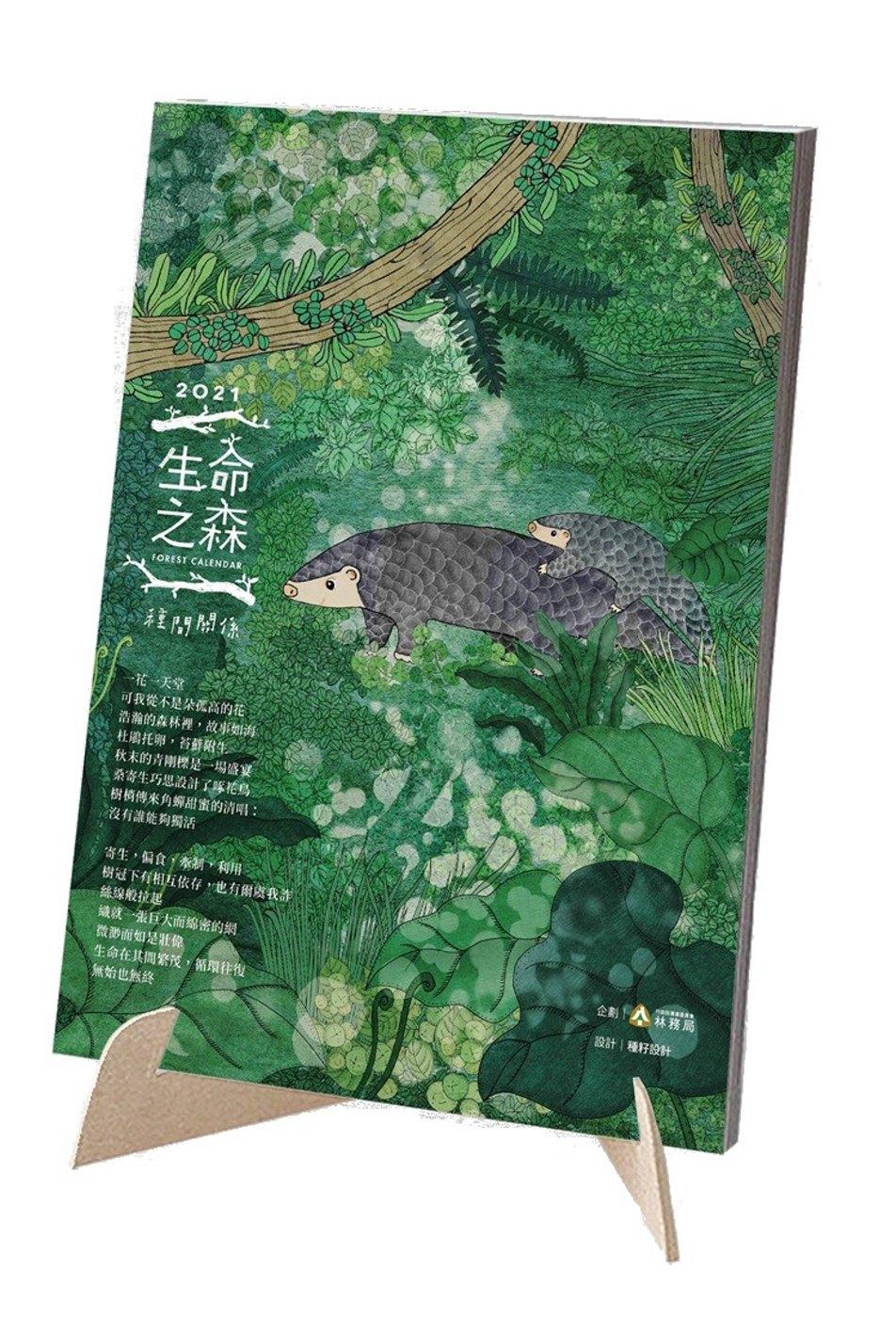 林務局2021「生命之森 - 種間關係」桌曆