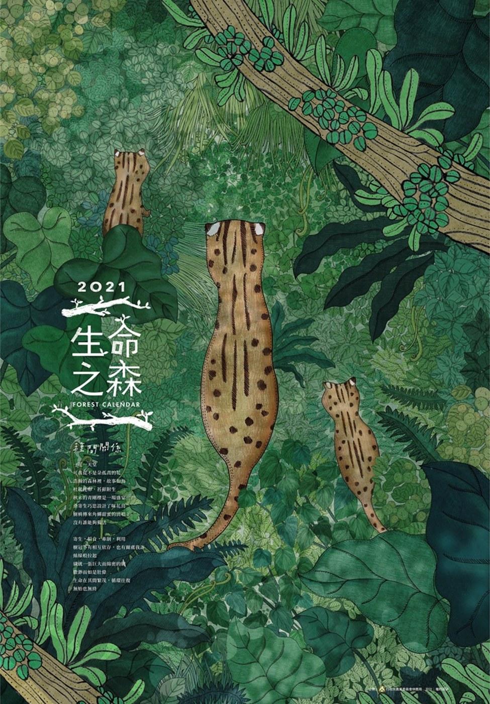 林務局2021「生命之森 - 種間關係」月曆