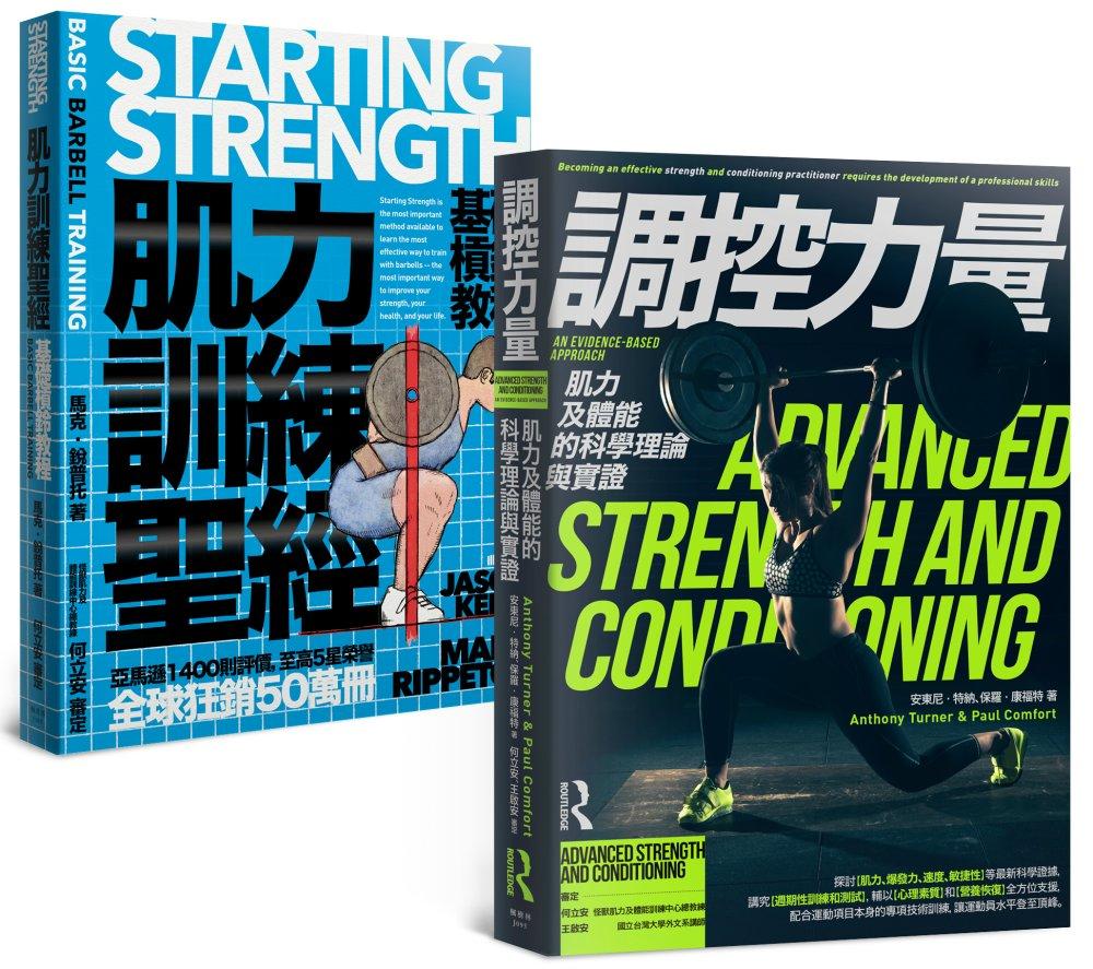 肌力訓練套書(肌力訓練聖經+調控力量,共兩冊)