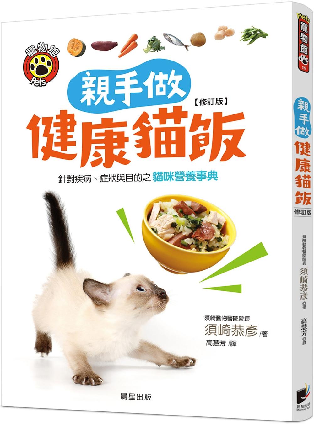 親手做健康貓飯(修訂版):針對...