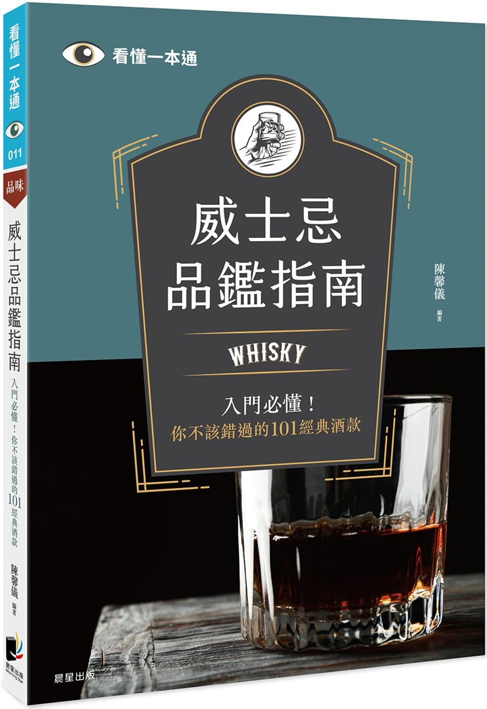 威士忌品鑑指南:...