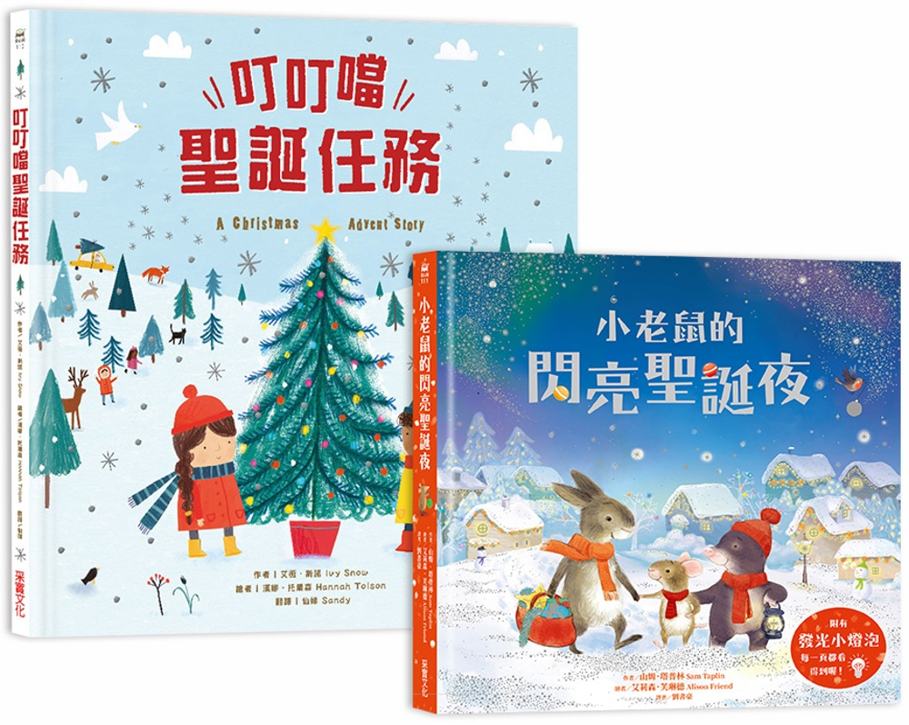 《叮叮噹聖誕任務》+《小老鼠的閃亮聖誕夜