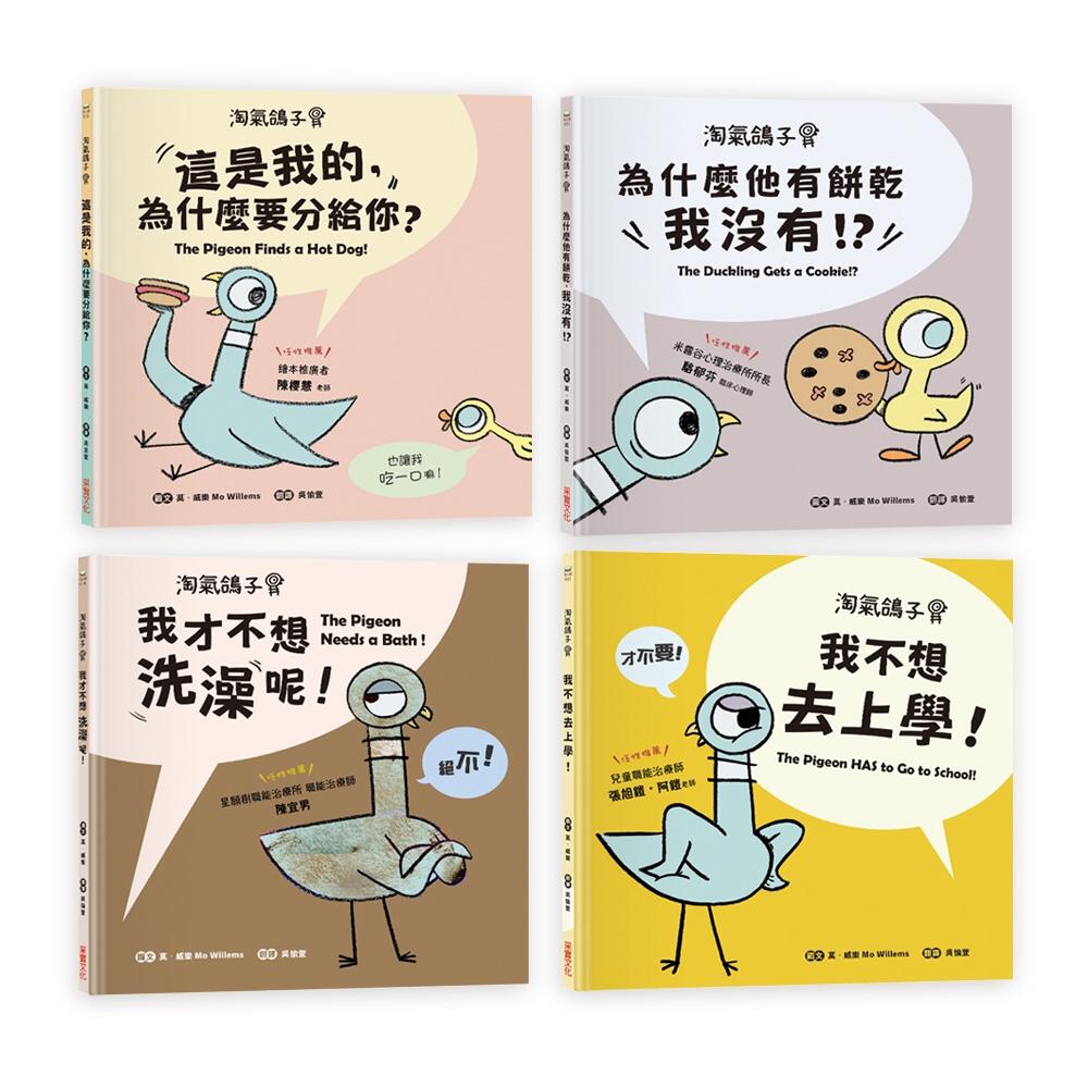【淘氣鴿子系列套書】:《我才不想洗澡呢!》╳《這是我的,為什麼要分給你?》╳《為什麼他有餅乾,我沒有?》╳《我不想去上學!》