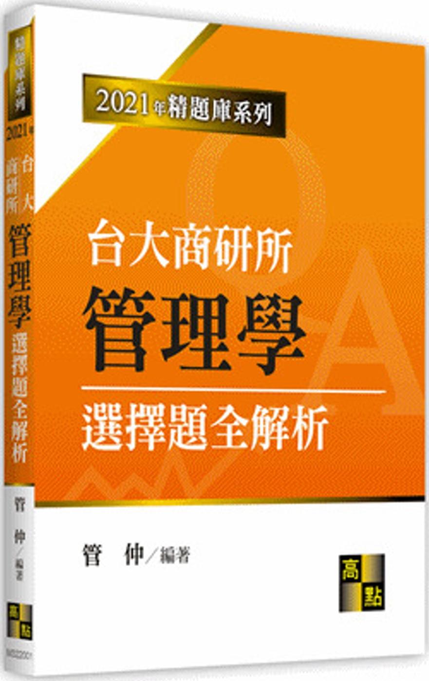台大商研所管理學選擇題全解析