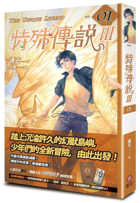 特殊傳說Ⅲ vol.01