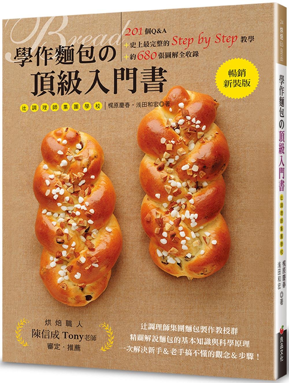 學作麵包的頂級入門書 (暢銷新...
