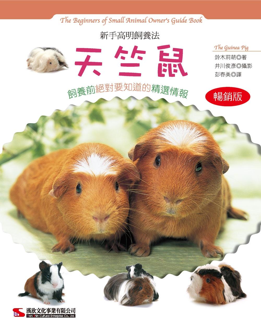新手高明飼養法:天竺鼠(暢銷版...