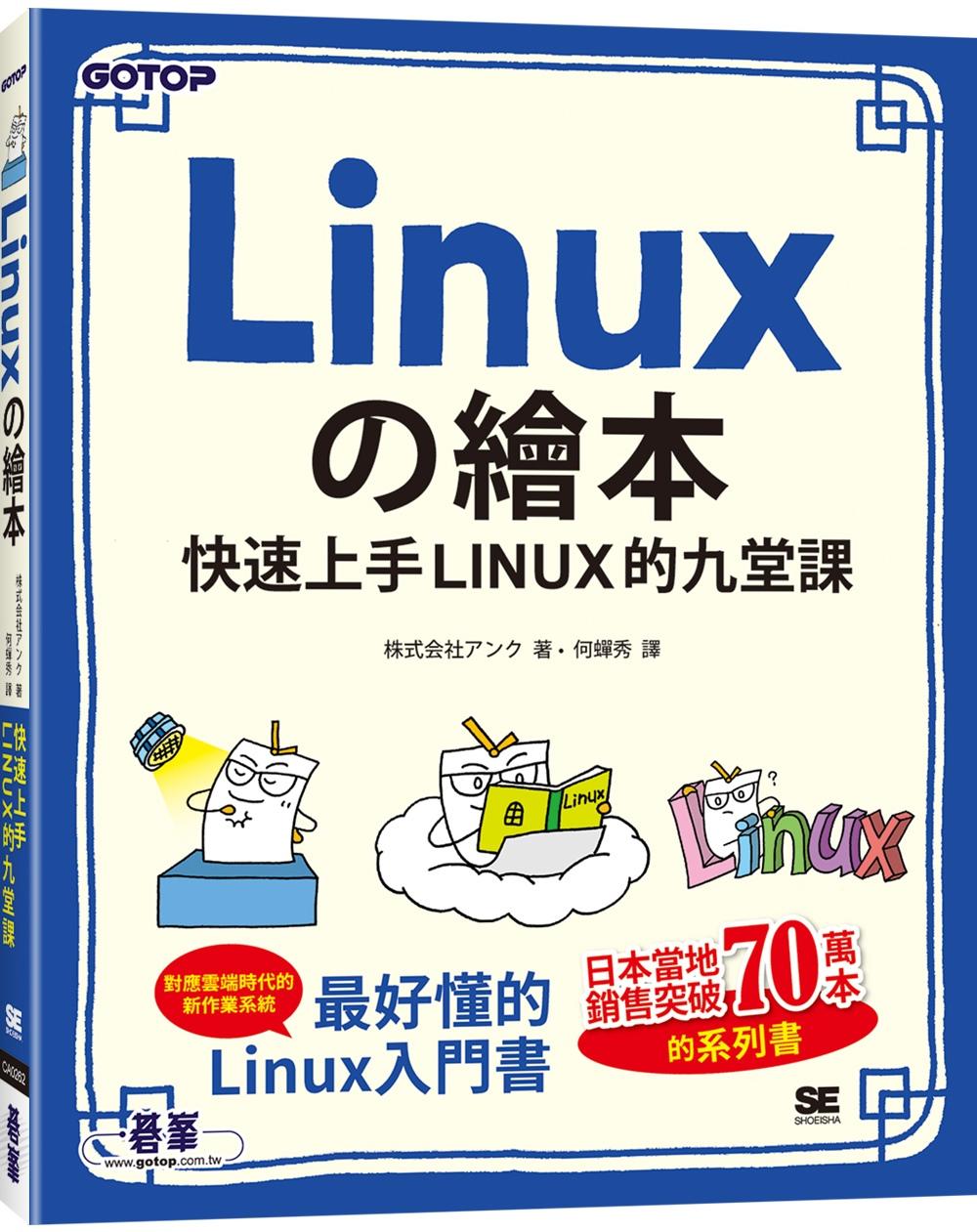 Linuxの繪本:快速上手LI...