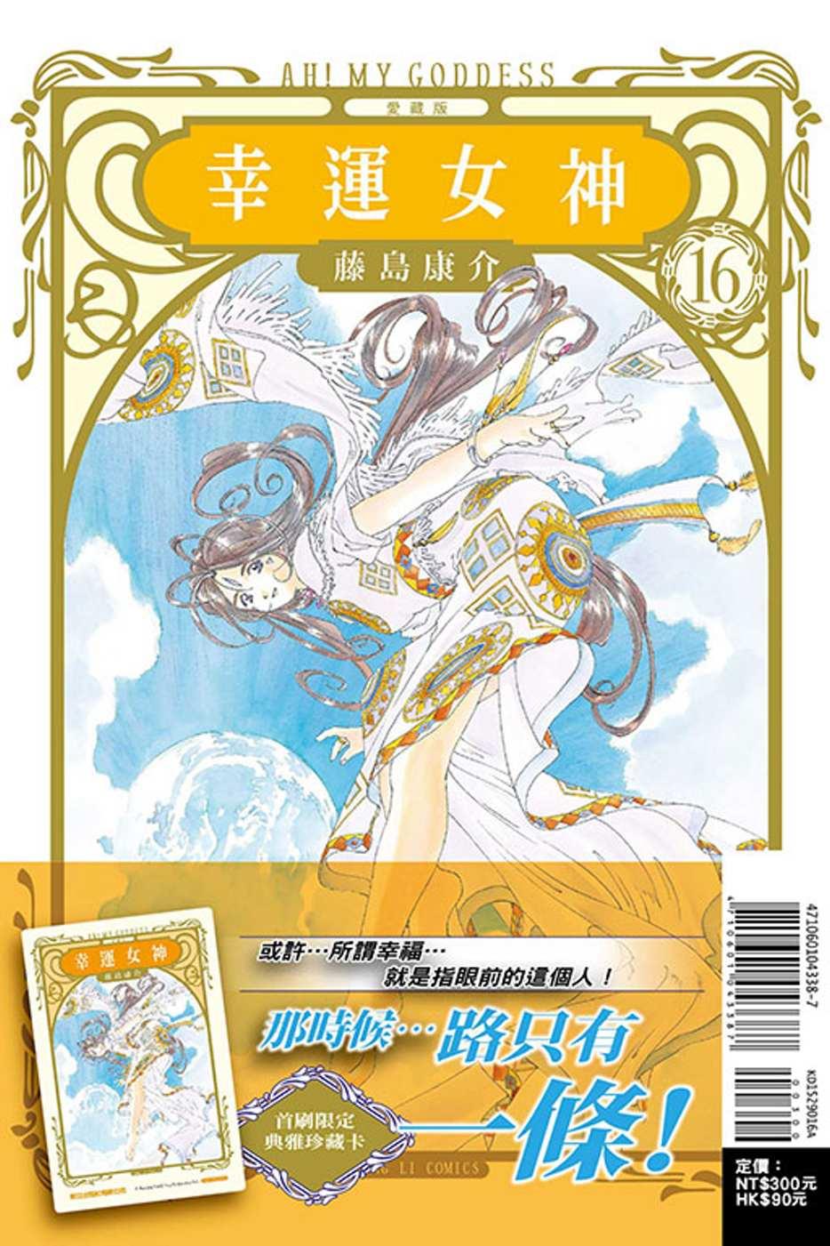 幸運女神 愛藏版 16 (首刷附錄版)