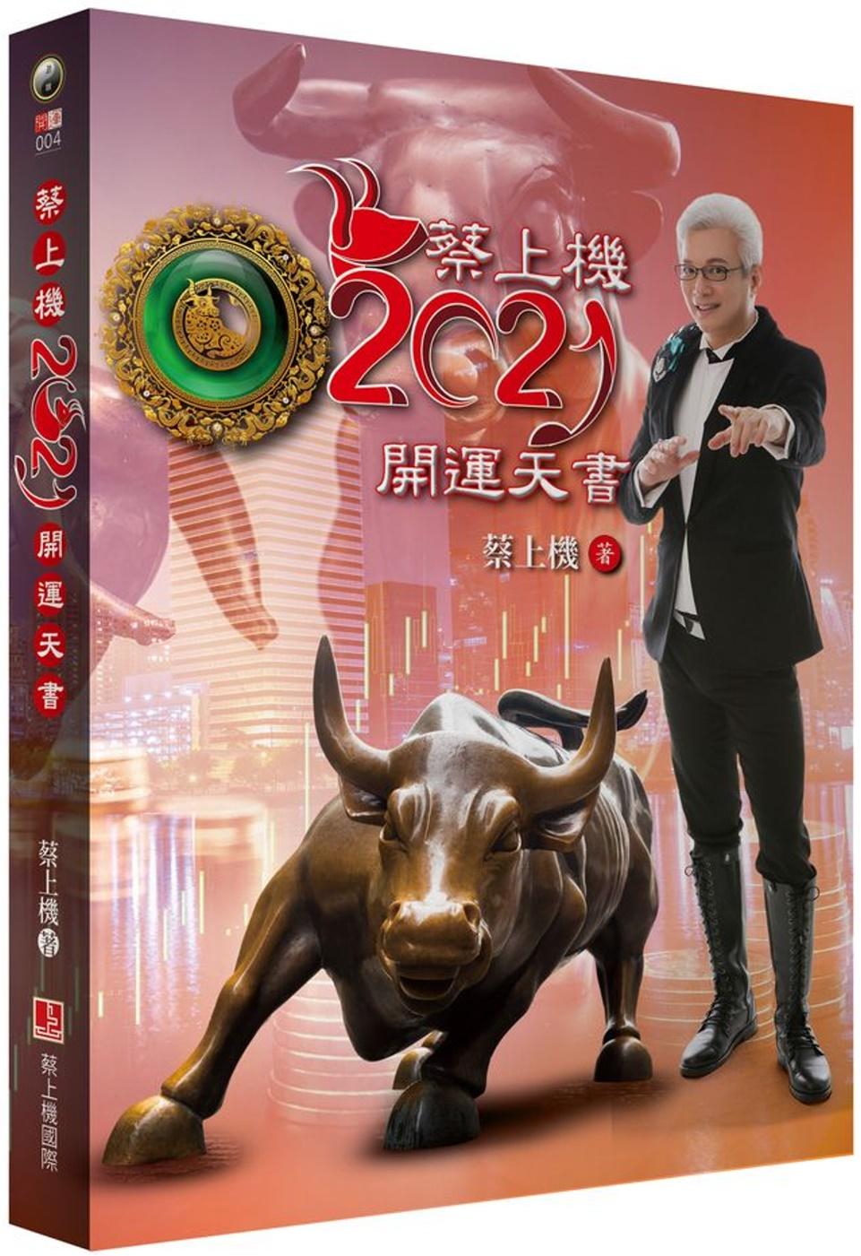 蔡上機2021開運天書(202...