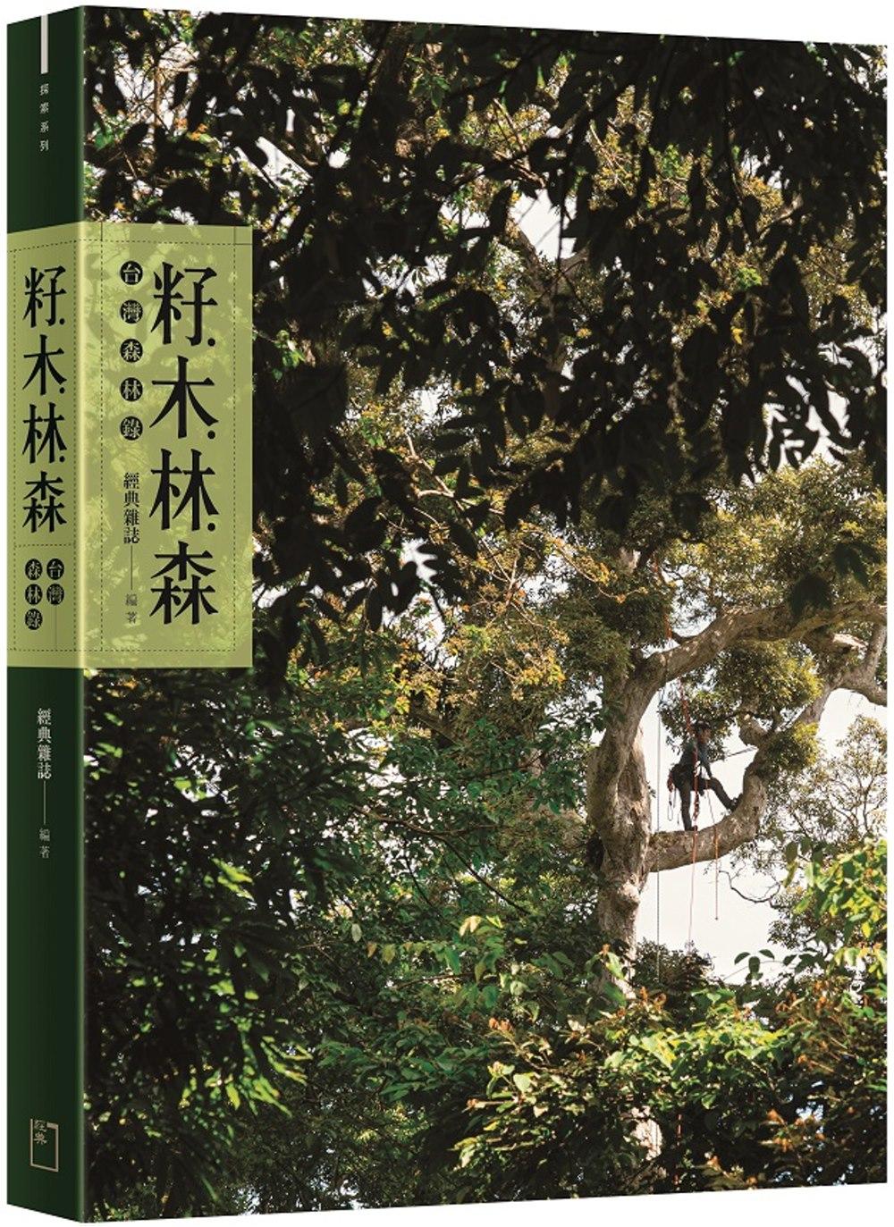 籽.木.林.森:台灣森林錄
