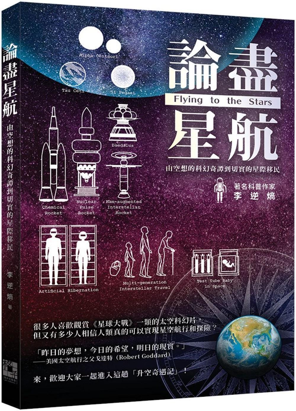 論盡星航:由空想的科幻奇譚到切...