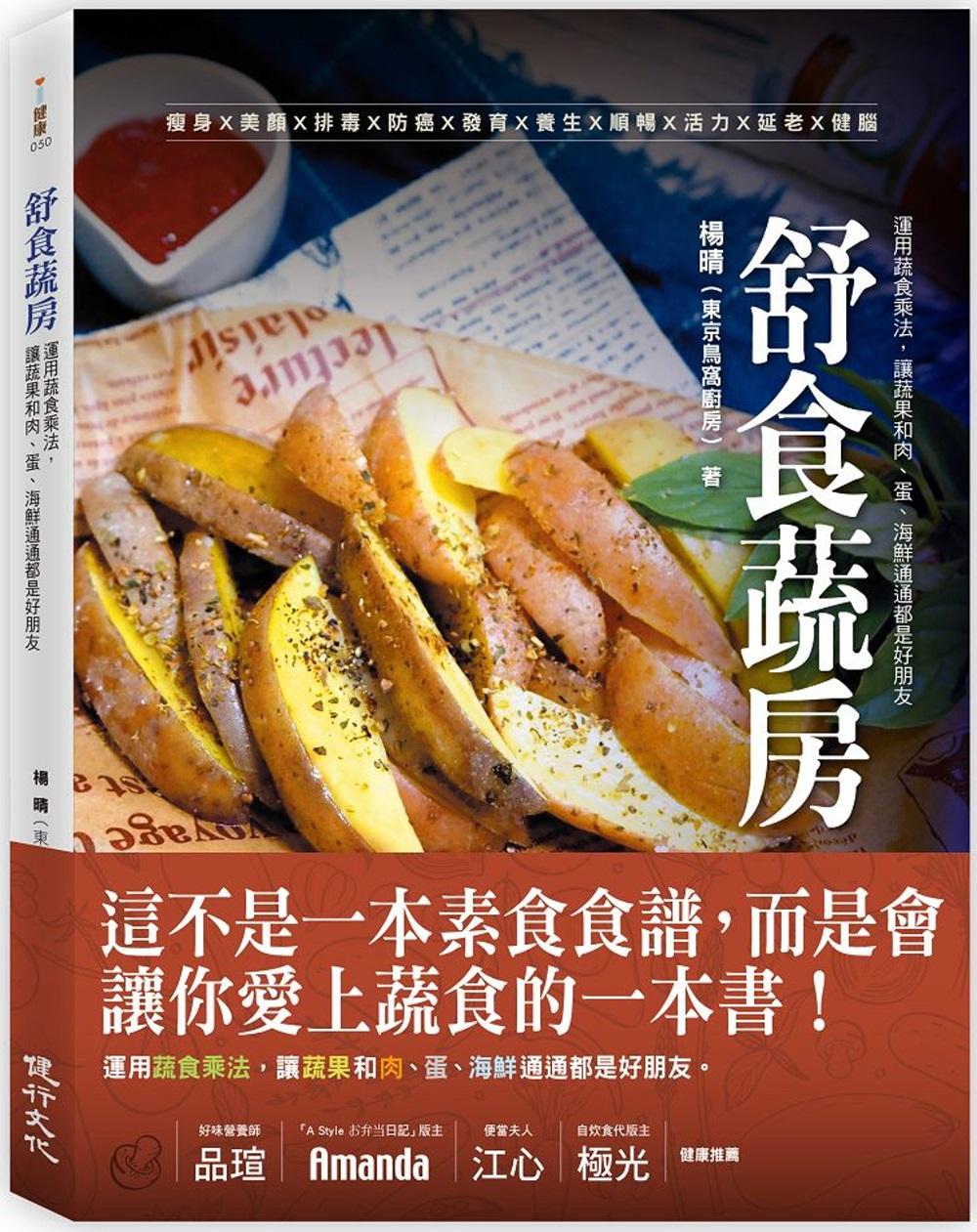 舒食蔬房:運用蔬食乘法,讓蔬果和肉、蛋、海鮮通通都是好朋友