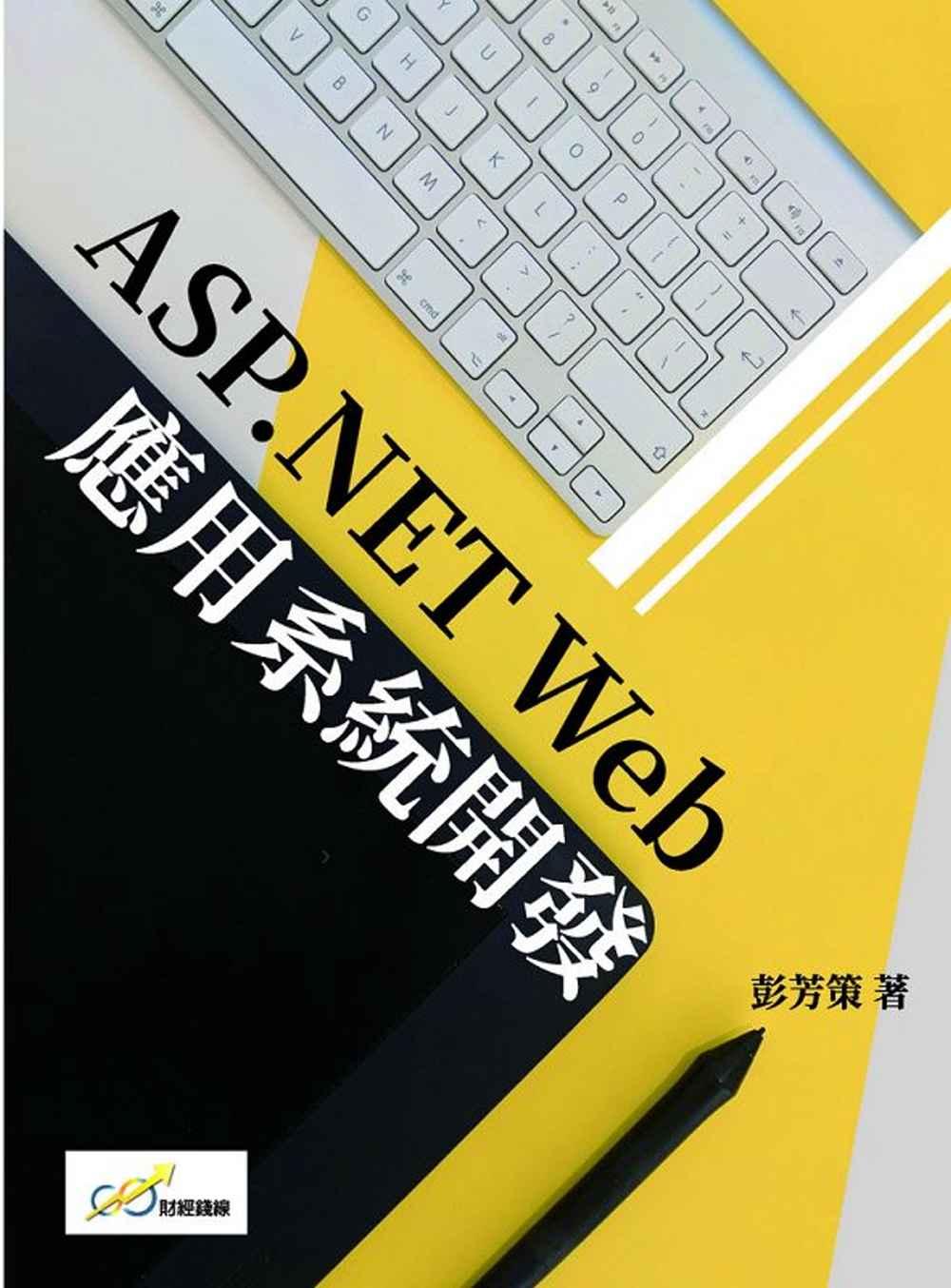 ASP.NET Web應用系統...