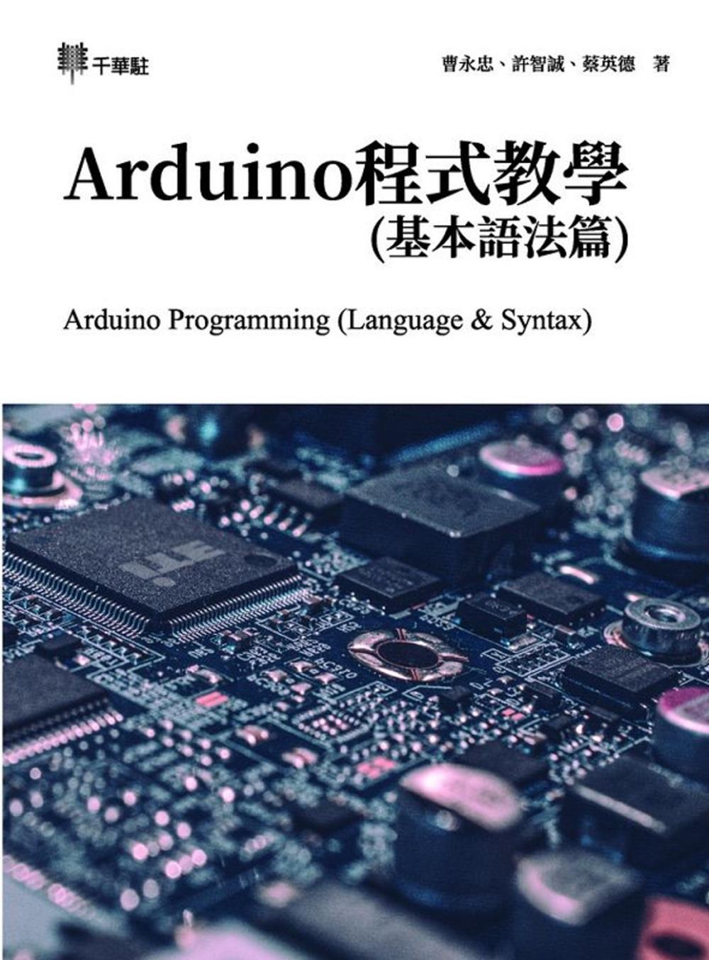 Arduino程式教學(基本語...