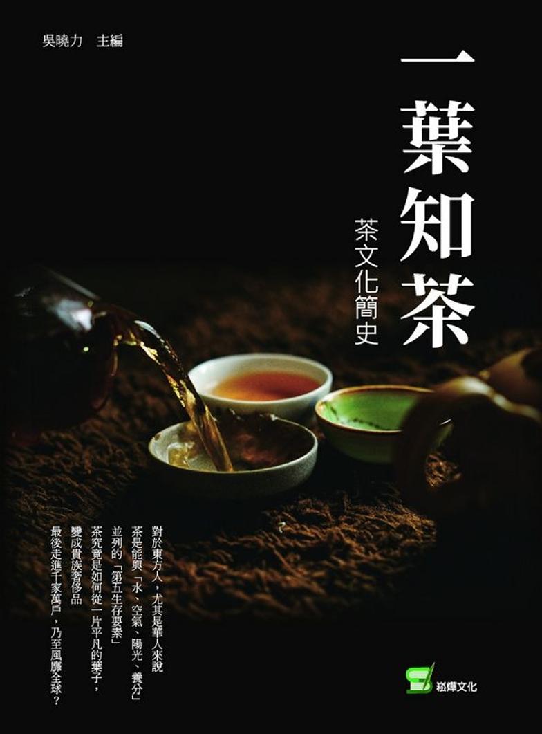 一葉知茶:茶文化...