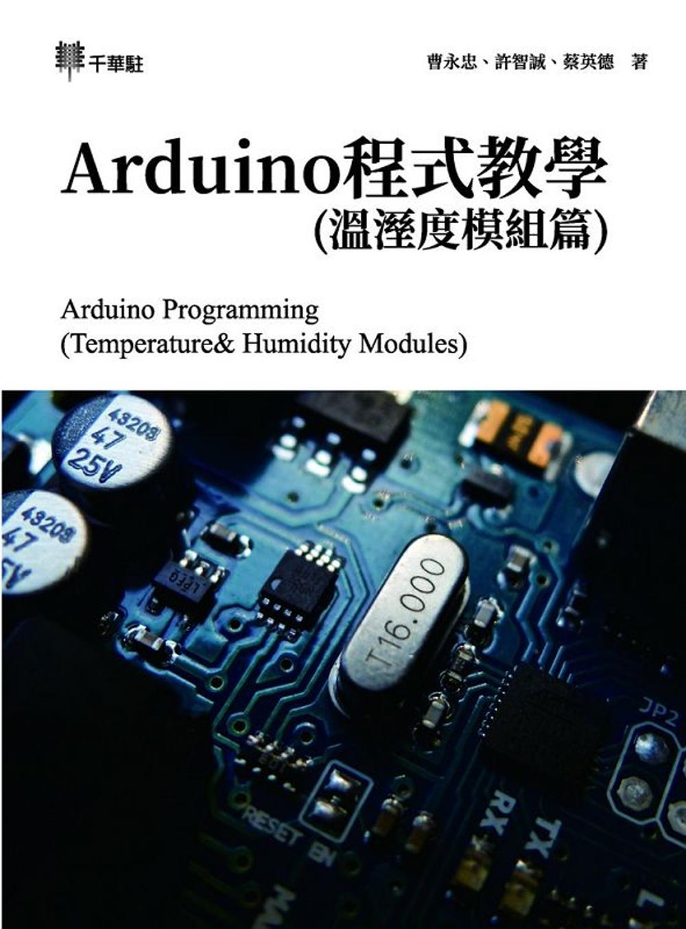 Arduino程式教學(溫溼度...