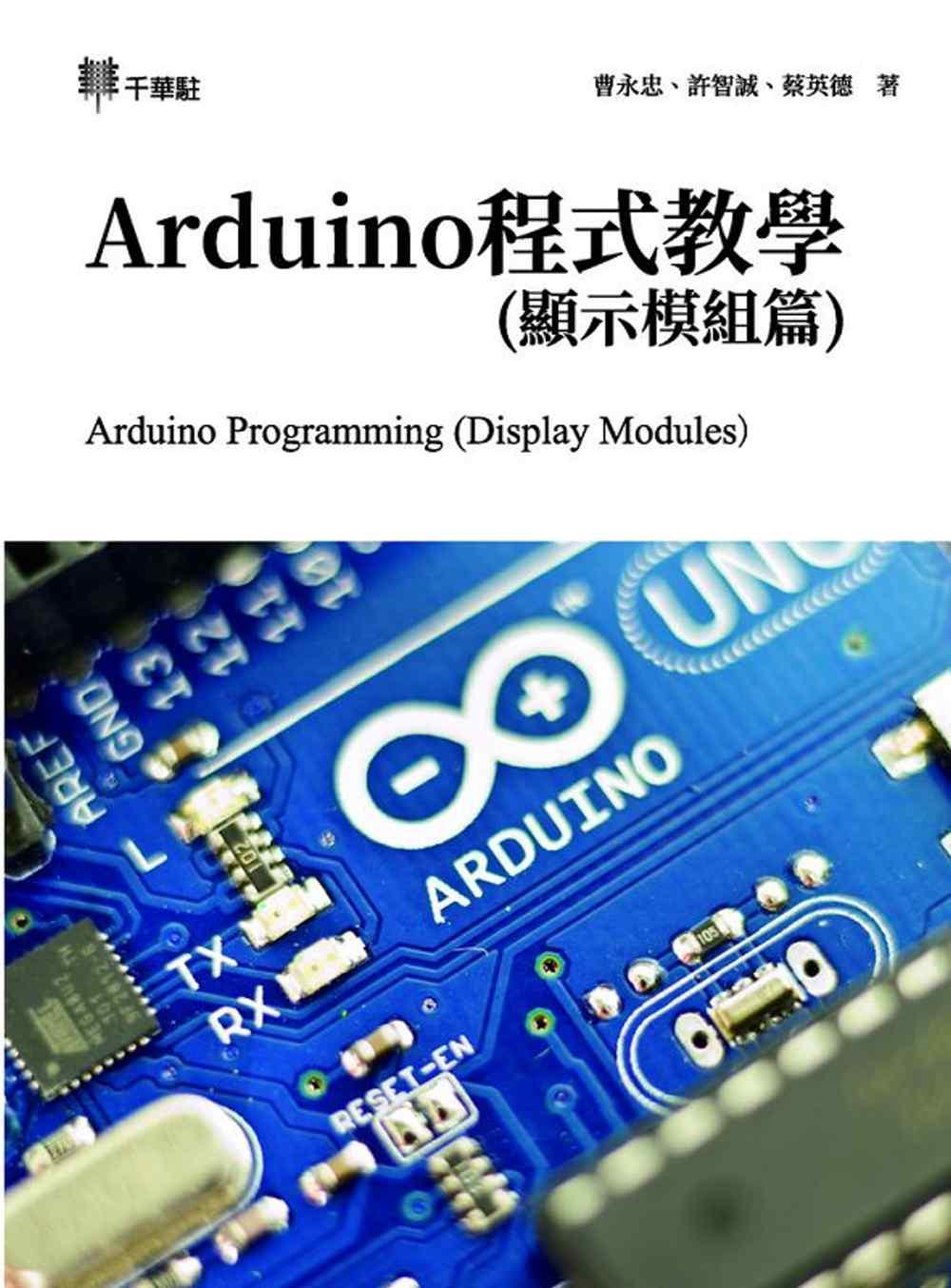 Arduino程式教學(顯示模...