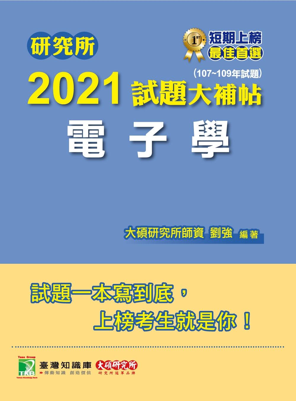 研究所2021試題大補帖【電子...