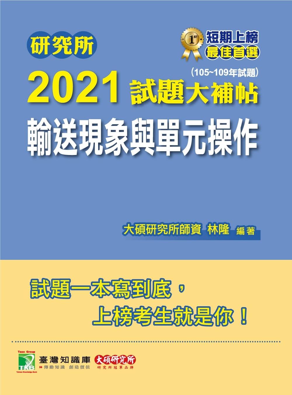 研究所2021試題大補帖【輸送...