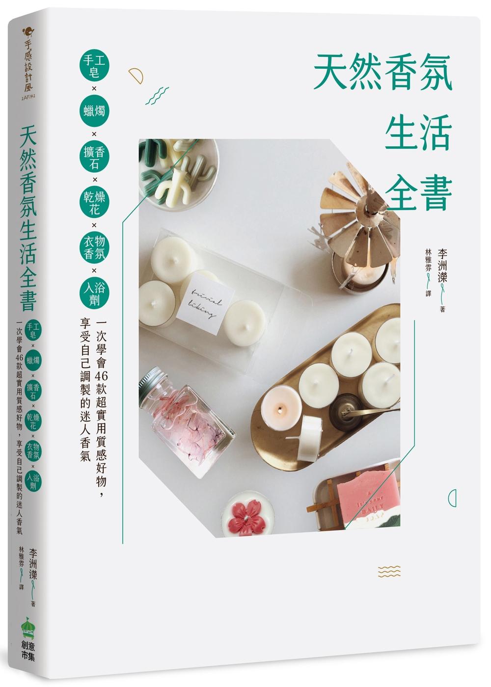 天然香氛生活全書:手工皂x蠟燭...