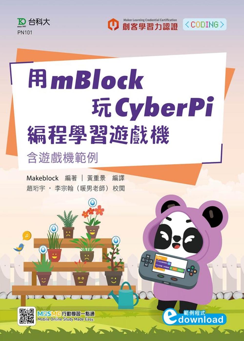 用mBlock玩CyberPi...