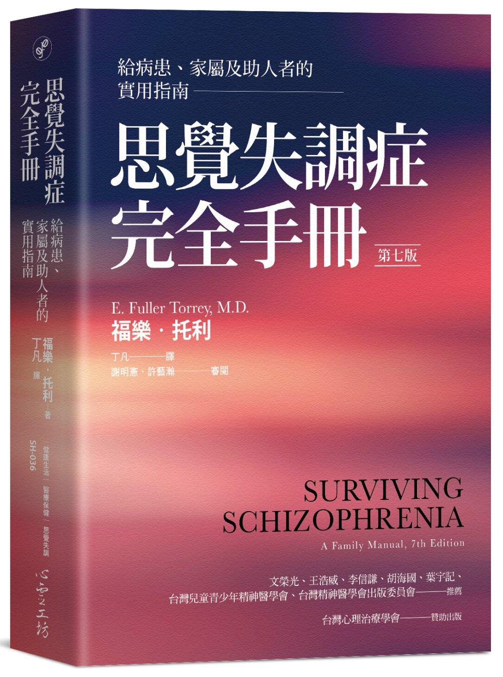 思覺失調症完全手冊:給病患、家屬及助人者的實用指南(第七版)