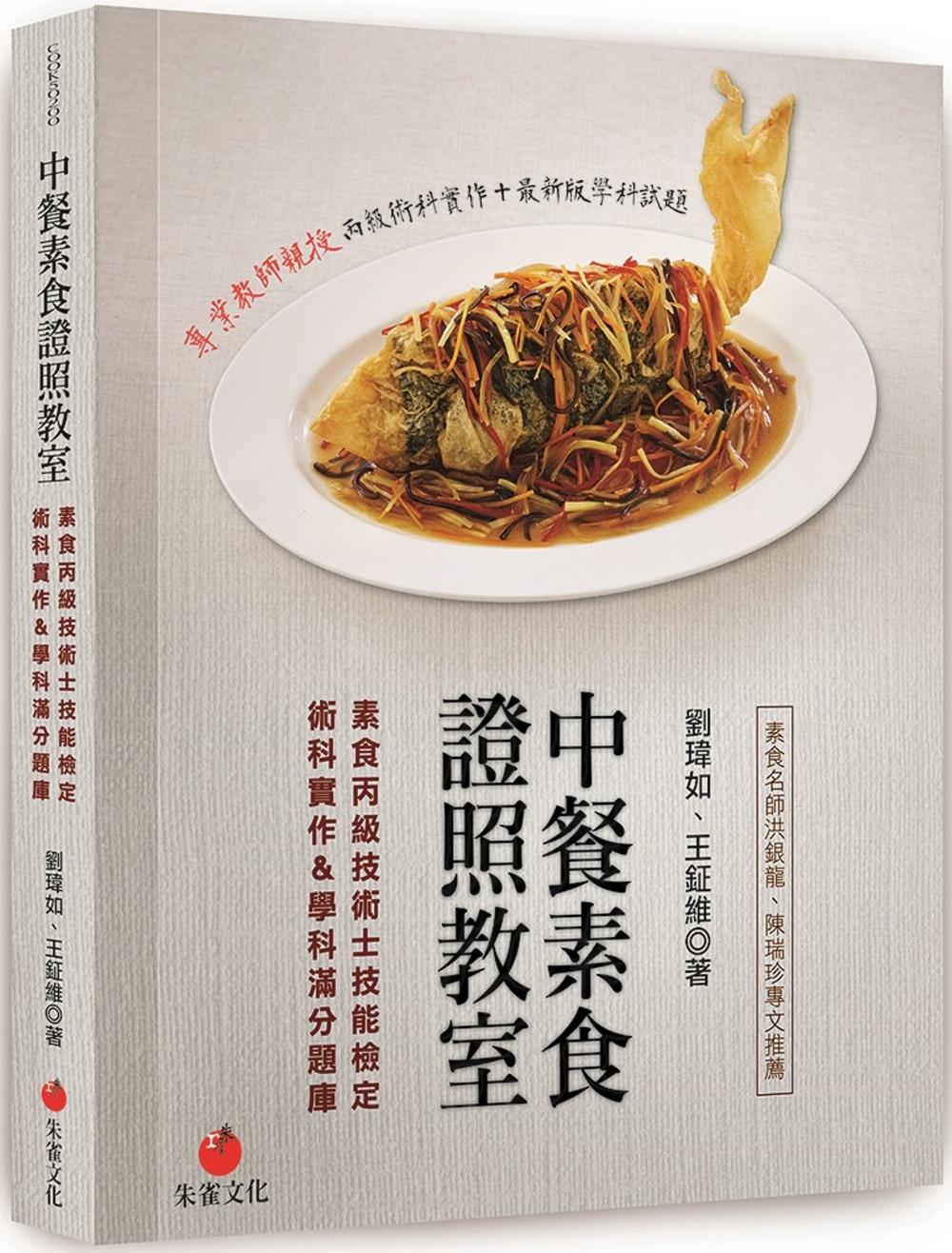 中餐素食證照教室:素食丙級技術...