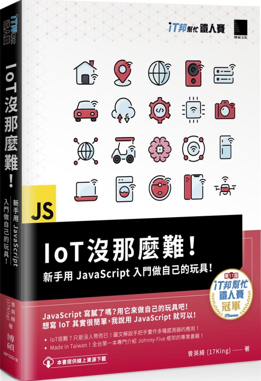 IoT沒那麼難!新手用Java...