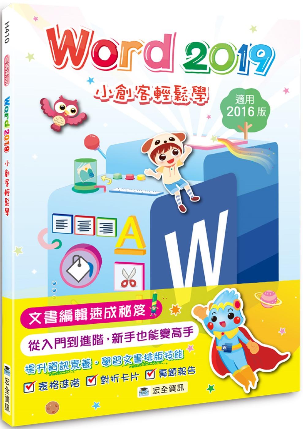 Word 2019小創客輕鬆學