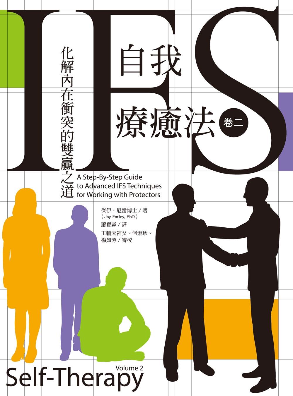 IFS自我療癒法 卷二:化解內...