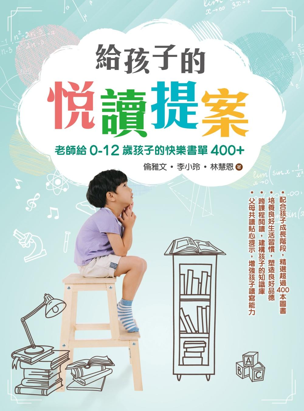給孩子的悅讀提案:老師給0-12歲孩子的快樂書單400+