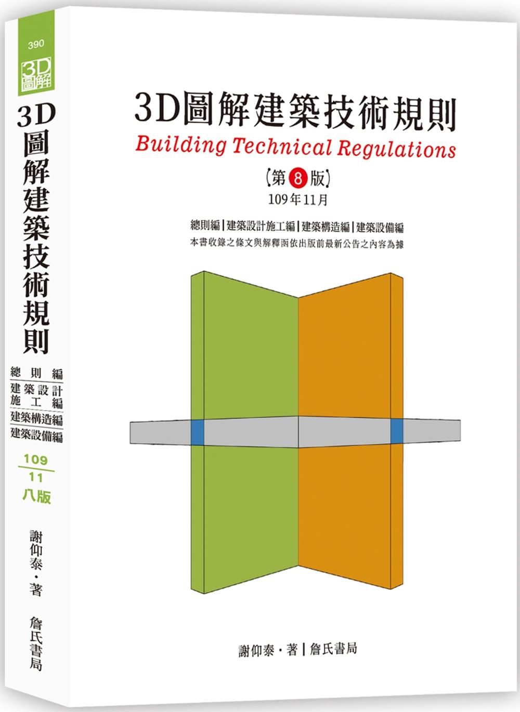 3D圖解建築技術規則(八版)