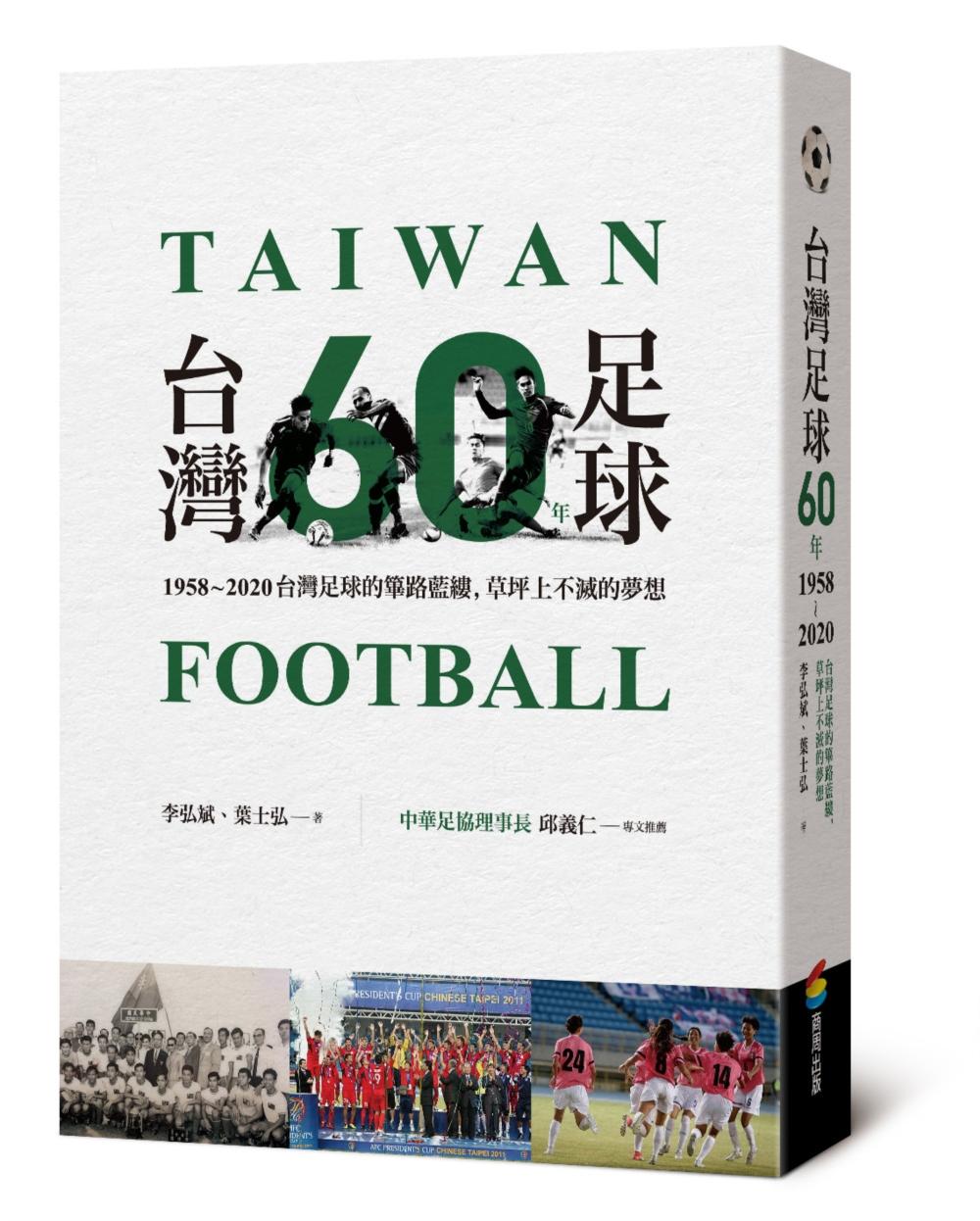 台灣足球60年