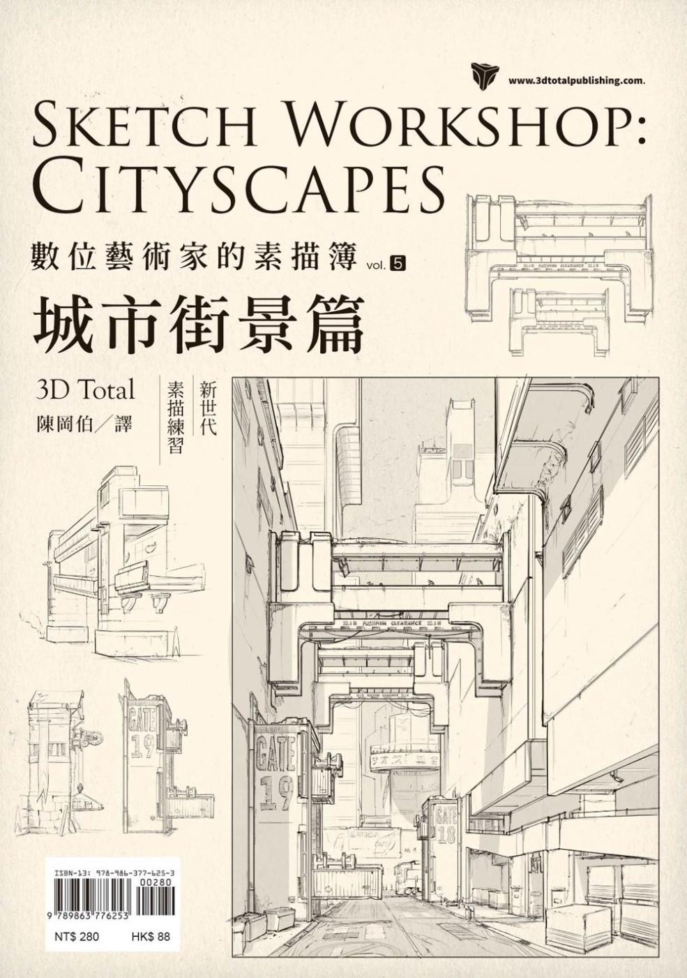 數位藝術家的素描簿 vol.5 城市街景篇