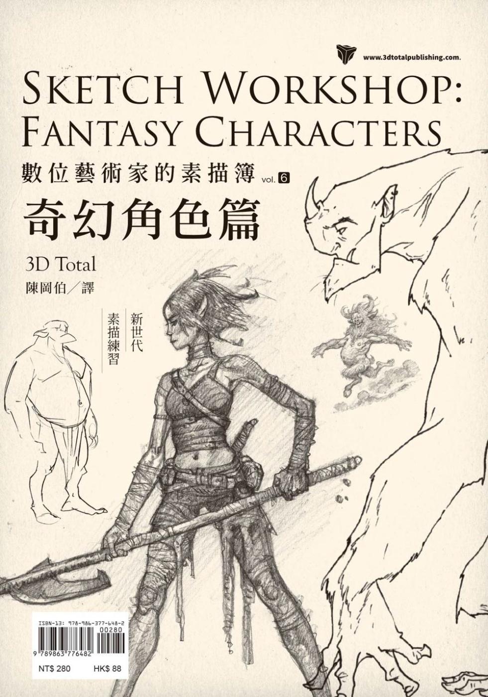 數位藝術家的素描簿 vol.6 奇幻角色篇