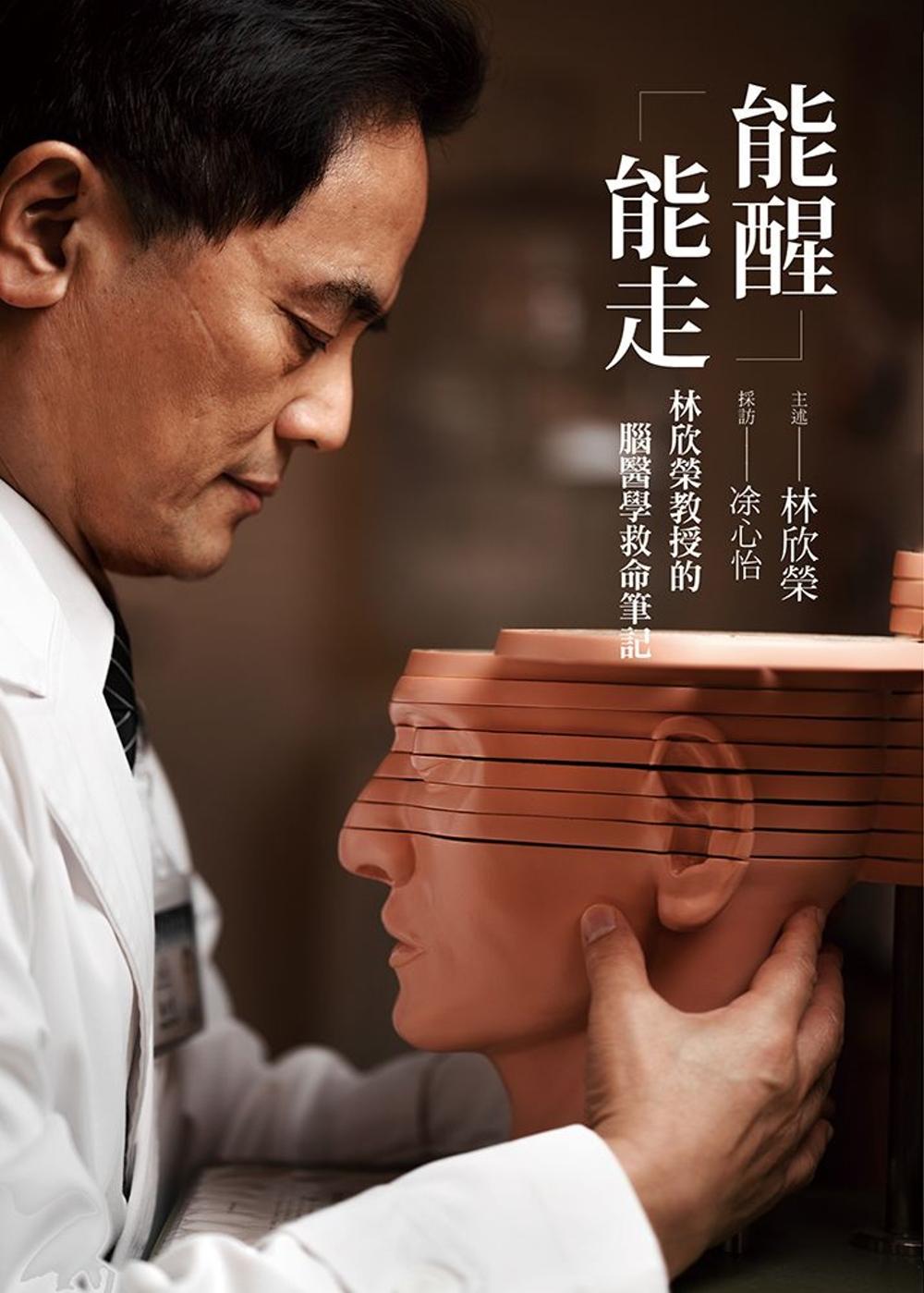 能醒.能走:林欣榮教授的腦醫學救命筆記