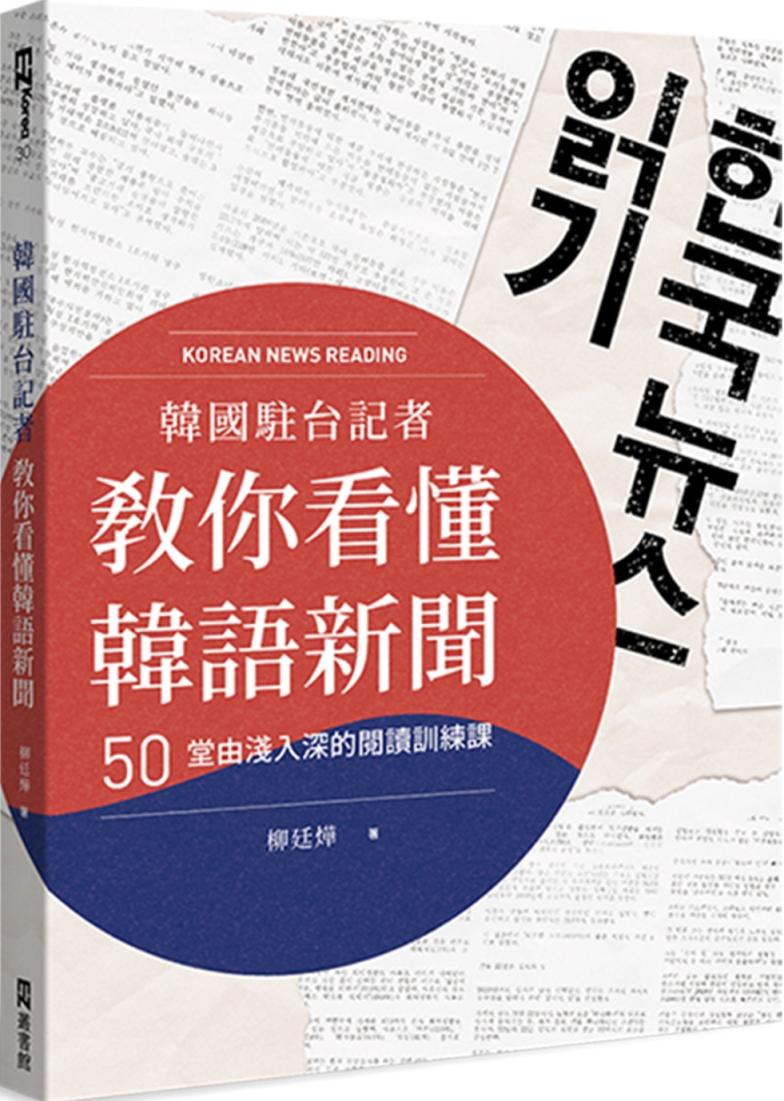 韓國駐台記者教你看懂韓語新聞:...